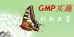 《2010版GMP实施创新大赛》有奖征文专区
