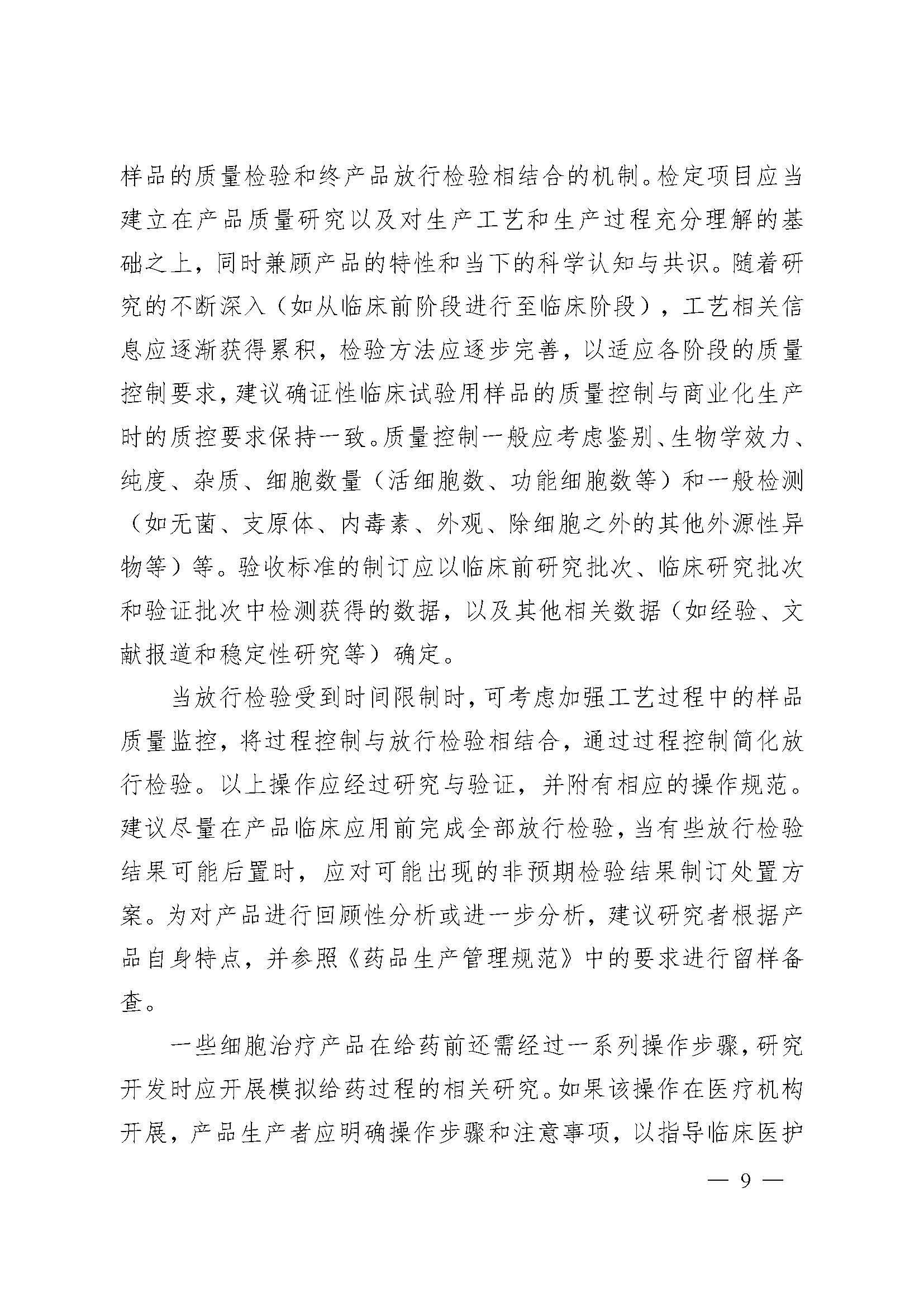 MjAxN8TqtdoyMTa6xc2ouOa4vbz+LmRvY3g=_页面_09.jpg