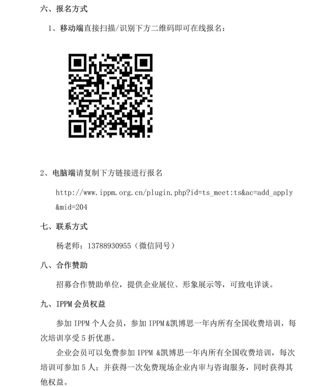 041211210863_0IPPM培训-上海制剂20190530-31_6_meitu_6.jpg