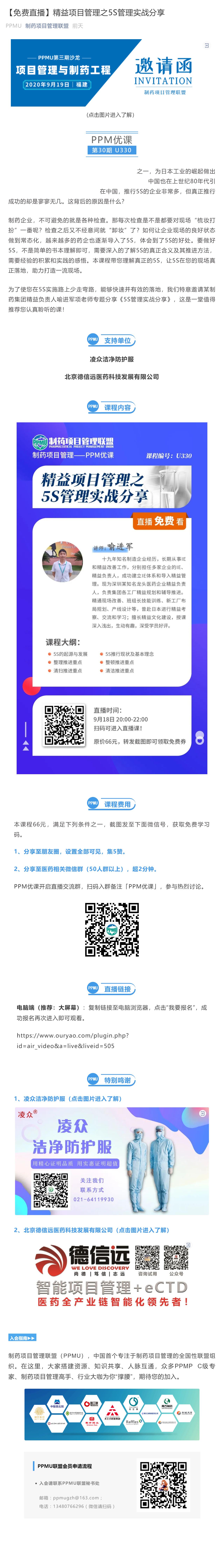【免费直播】精益项目管理之5S管理实战分享_壹伴长图1.jpg